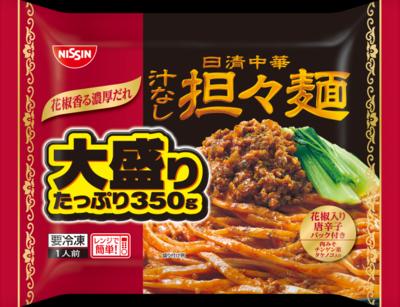 冷凍汁なし担々麺.png