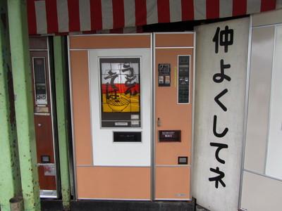 自販機うどん1.JPG