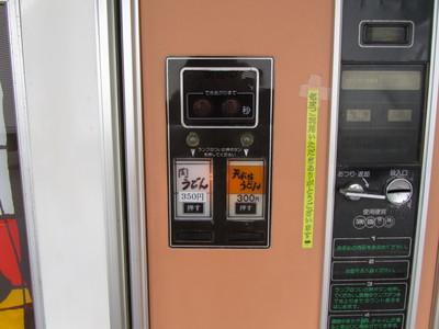 自販機うどん2.JPG