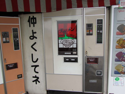 自販機ラーメン1.JPG