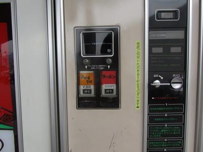 自販機ラーメン2.JPG