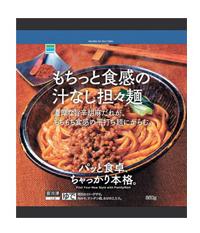 FM汁なし担々麺.png